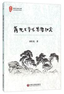 蒋观云学术思想研究