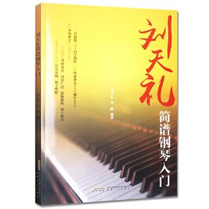 刘天礼简谱钢琴入门