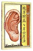 (社版)国医养生堂-一学就会.观耳辨病与耳穴疗法