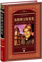 布朗祖父探案集-世界文�W名著典藏-全�g本
