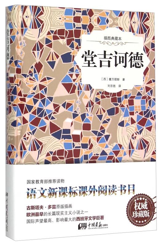 堂吉诃德-插图典藏本