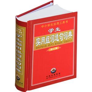 学生实用组词造句词典修订版