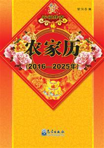 2016-2025年-农家历