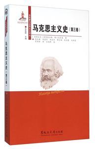 马克思主义史-(第三卷)