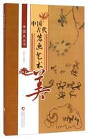 中国古代岩画艺术美