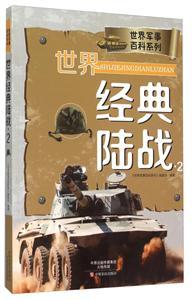 世界经典陆战-2