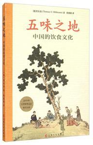 五味之地-中國的飲食文化