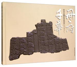 册府千华-珍贵古籍雕版特展图录