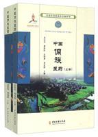 中国侗族医药-(上下卷)