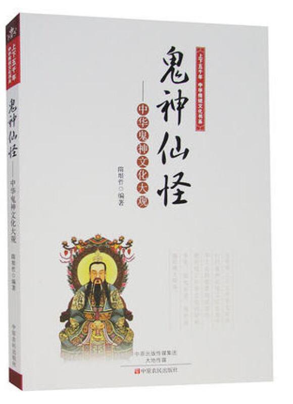 鬼神仙怪-中华鬼神文化大观