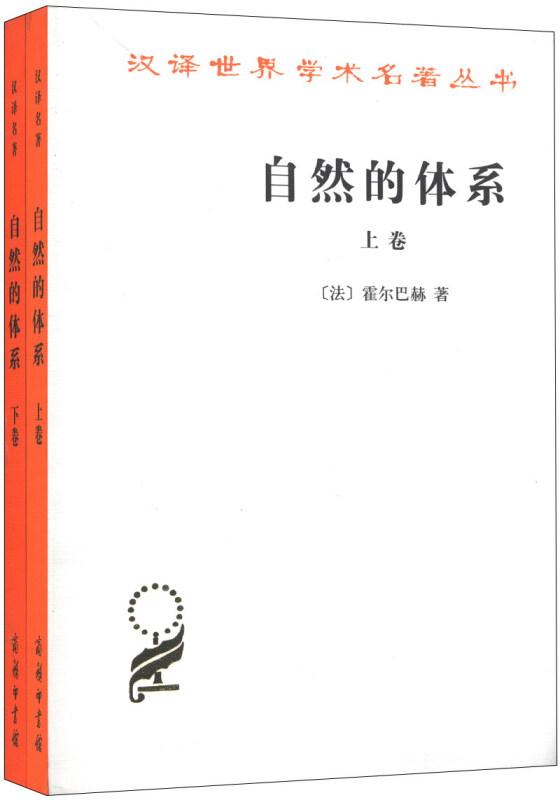 自然的体系(全两卷)