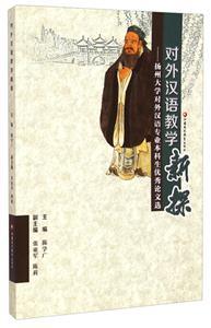 对话汉语本科新探:扬州大学对外汉语专业教学老王师生对外教案设计图片