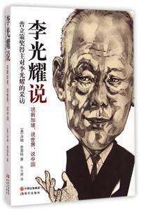 李光耀说:普立策奖得主对李光耀的采访