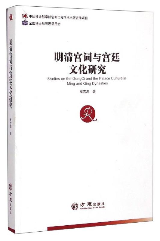 明清宫词与宫廷文化研究