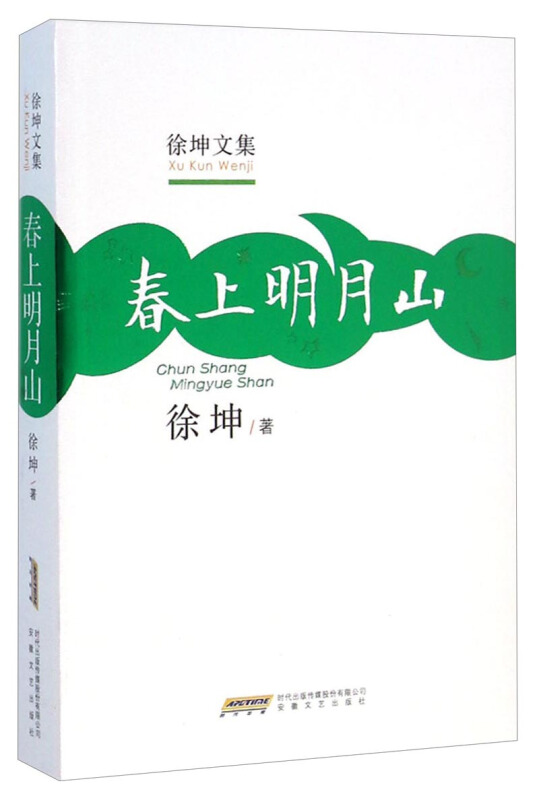春上明月山-徐坤文集