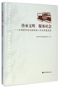 传承文明 服务社会-全国图书馆文献缩微工作成果展图录