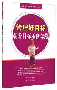 """青少年自我管理""""胜""""经系列:管理好目标・朝着目标不断奔跑"""
