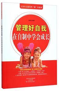 """青少年自我管理""""胜""""经系列:管理好自我・在自制中学会成长"""