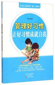 """青少年自我管理""""胜""""经系列:管理好习惯・让好习惯成就自我"""
