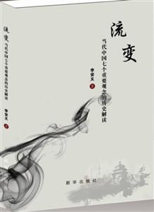 流变-当代中国七个重要观念的历史解读