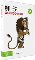 狮子-小牛顿趣味动物馆