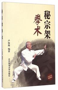 秘宗架拳术-示范DVD超值赠送