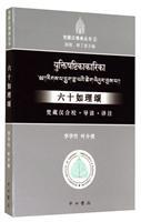 六十如理颂-梵藏汉合校.导读.译注