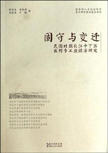固守与变迁-民国时期长江中下游农村手工业经济研究
