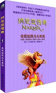 银椅-纳尼亚传奇-4