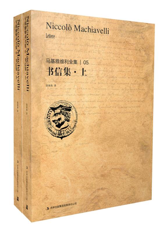 书信集(全二册)