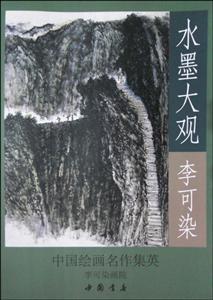 李可染-水墨大观-中国绘画名作集英-李可染画院-(二)