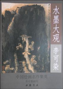 李可染-水墨大观-中国绘画名作集英-李可染画院-(一)