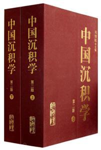 中国沉积学-(上下册)-第二版
