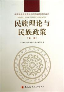 民族理论与民族政策:全一册
