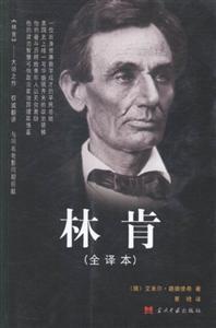 林肯-全譯本