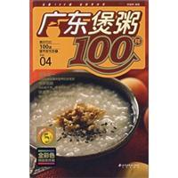 最好吃的100道营养家常菜1--广东煲粥100样