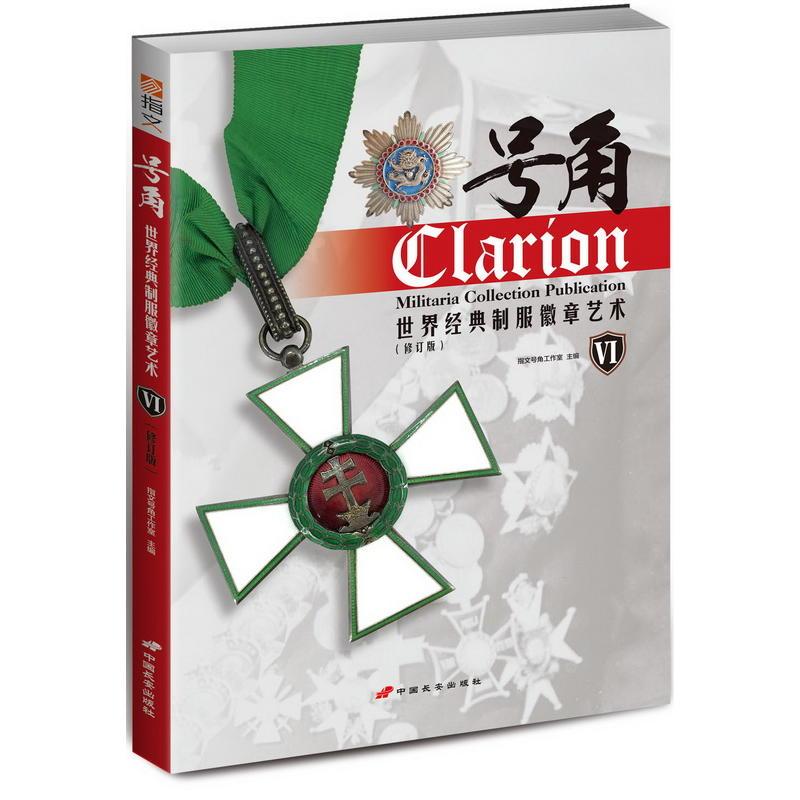 号角:世界经典制服徽章艺术(修订版)6