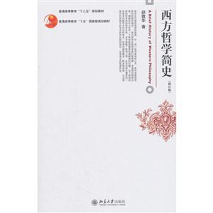 博雅大学堂・哲学西方哲学简史修订版