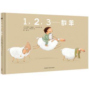1.2.3……数羊