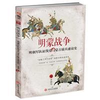 明蒙���:明朝��征伐史�c蒙古�T兵盛衰史
