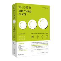 第三餐�P:明日�食探究之旅