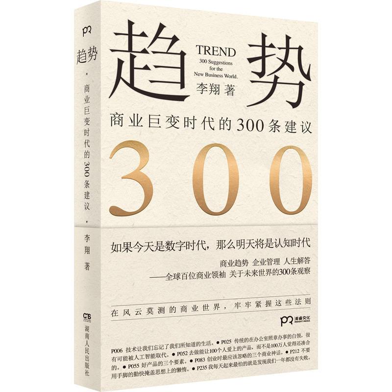 趋势-商业巨变时代的300条建议