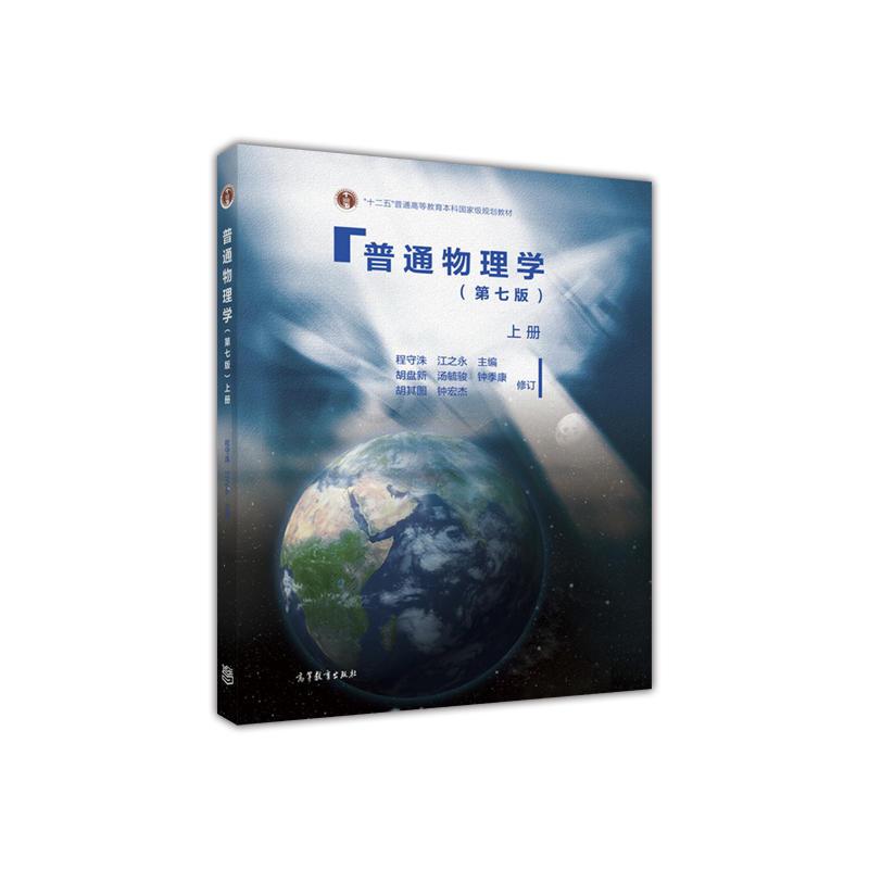 普通物理学(第7版)上册