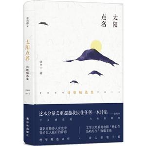 太阳点名-诗歌精选集