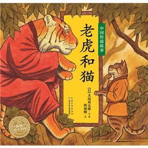 中国传说故事:老虎和猫(绘本)