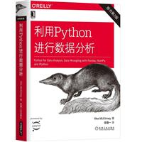 OReilly精品图书系列利用PYTHON进行数据分析(原书第2版)