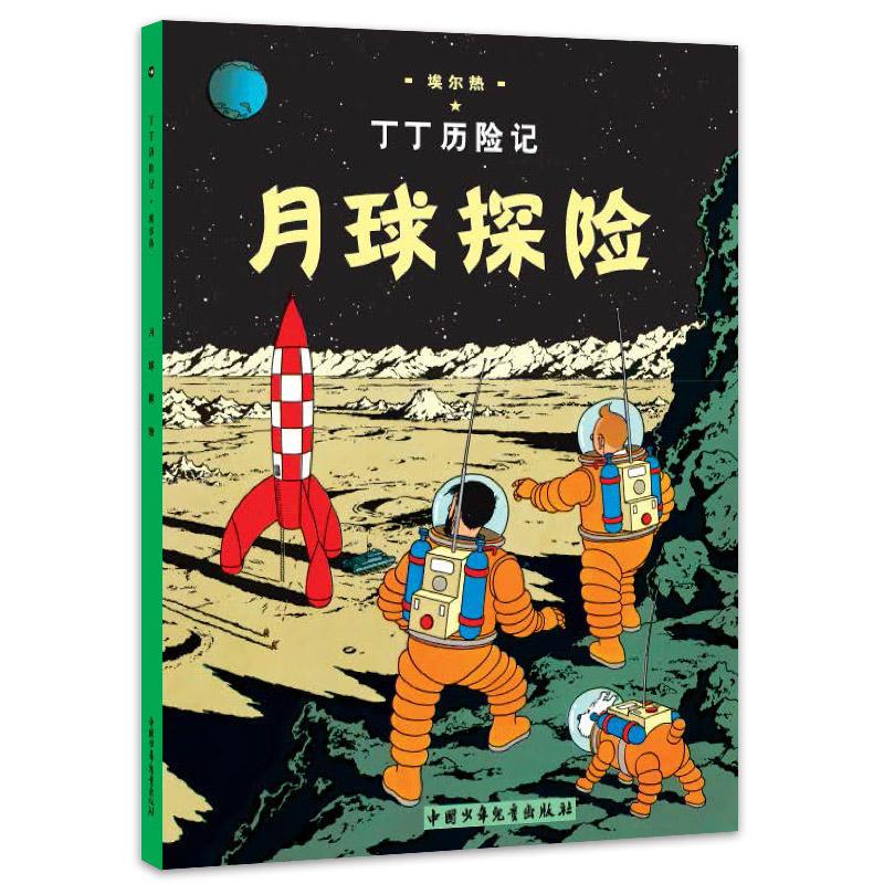 月球探险-丁丁历险记