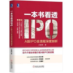 机械工业出版社一本书看透IPO:A股IPO全流程深度剖析