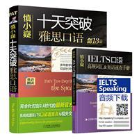 �C械工�I出版社慎小嶷:十天突破雅思口�Z��13版