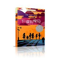 下课去埃及/长青藤国际大奖小说(第8辑)